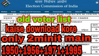 how-to-download-old-voter-all-india-ke-voter-list-only-2mint-main