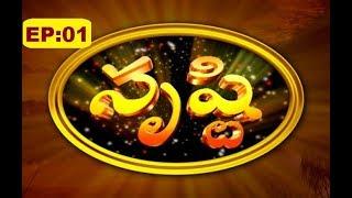 Srushti   HD   EP01   SVBC TTD