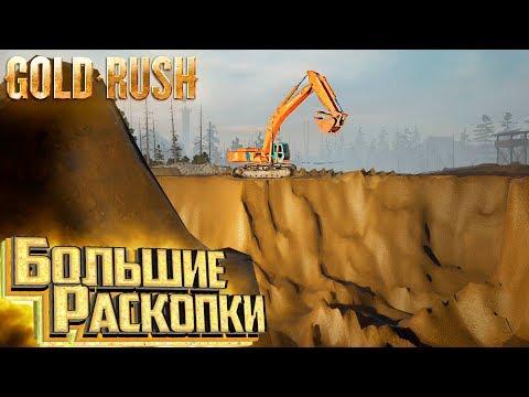 ВЫКОПАЛ ОГРОМНЫЙ КАРЬЕР - #4 C.2 - GOLD RUSH The Game