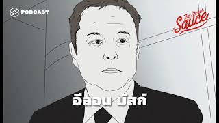 ด้านมืดของ Elon Musk กับ 4 สิ่งที่ไม่ควรเอาเยี่ยงอย่าง | The Secret Sauce EP.47