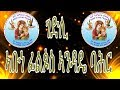 ሓጺር ታሪኽ ኣቡነ ፍሊጶስ eritrean orthodox tewahdo church 2019 mp3