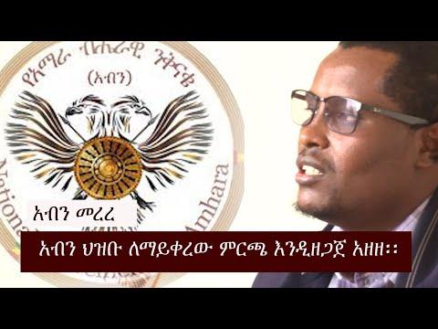 አብን ህዝቡ ለማይቀረው ምርጫ እንዲዘጋጀ አዘዘ፡፡#NAMA #Amhara  #PP  #Ethiopia