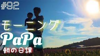 家紋と摩多羅神とは モーニングPaPa ★☆~ 毎日の日課 93