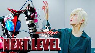 Kamen Rider Kabuto Op 가면라이더 카부토 Op|NEXT LEVEL [Covered By Studio ALf]