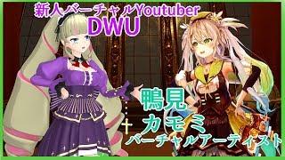 DWU VS バーチャルアーティスト鴨見カモミ まさかのコラボ!?【#035】
