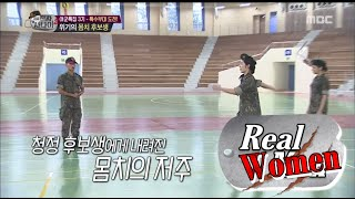 [Real men] 진짜 사나이 - Sayuri, A clumsy dancer in close-order drill?! 20150906