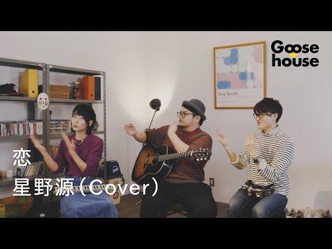 恋/星野源(Cover)
