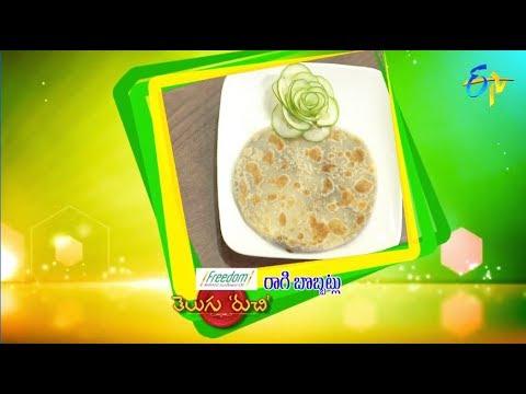 Ragi Bobbatlu    Telugu Ruchi   23rd July 2018   ETV  Telugu