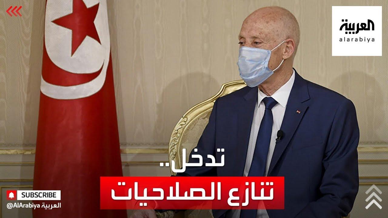 هل تونس تدخل مرحلة من تنازع الصلاحيات حول السلطة؟