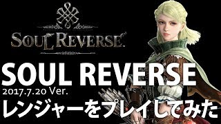 『SOUL REVERSE(ソウルリバース)』先行体験プレイ/使用クラス:レンジャー