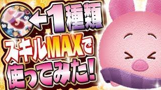 【ツムツム】一種類!さむがりピグレット スキルレベル6(スキルMAX)初見プレイ!【Seiji@きたくぶ】 thumbnail