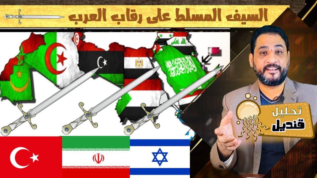 العرب ينتفضون ضد تركيا