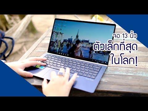 รีวิว ZenBook 13 UX333 | โน๊ตบุ๊คจอ 13 นิ้ว ที่เล็กที่สุดในโลก - วันที่ 16 Jan 2019