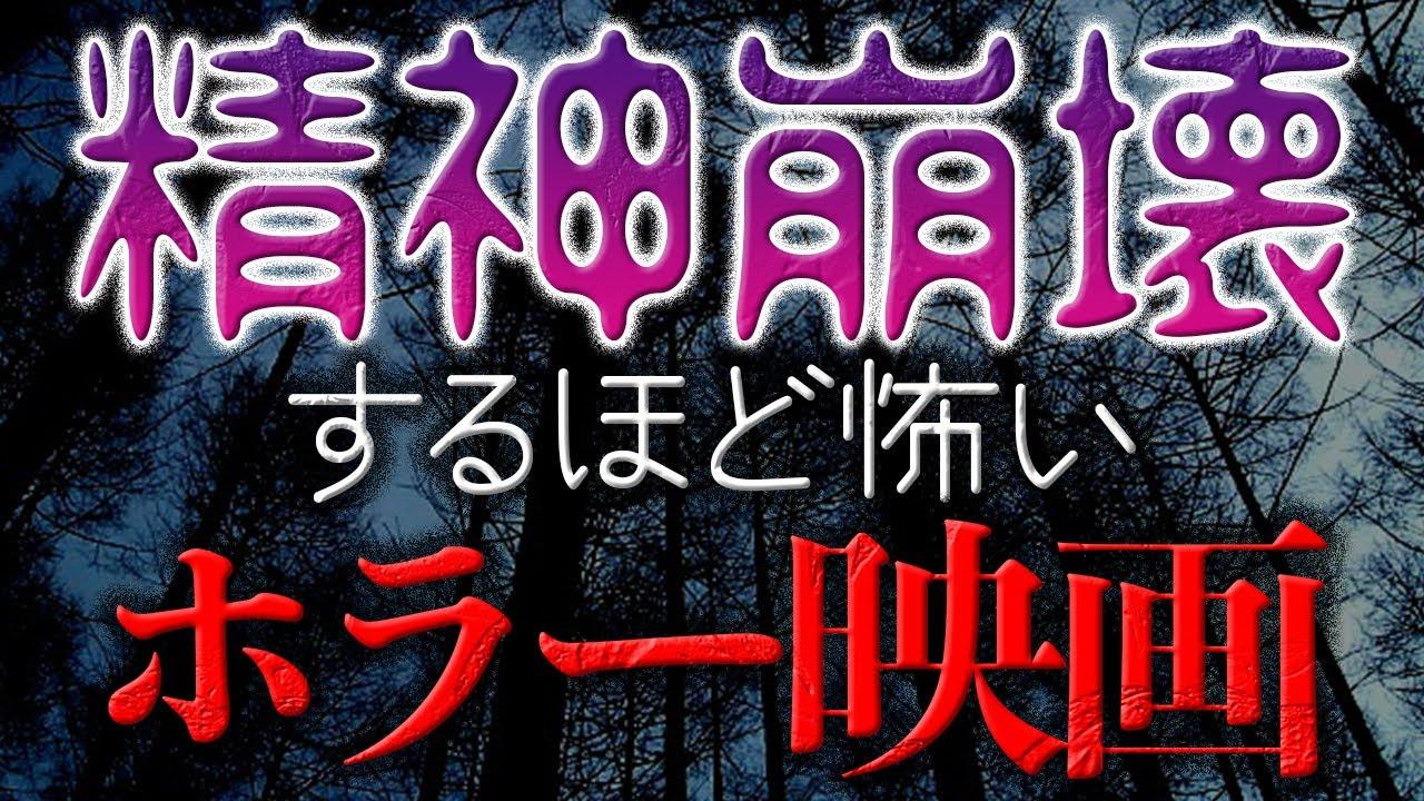 【※トラウマ注意】精神崩壊するほど怖いホラー映画3選【おすすめ洋画】