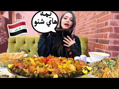 تكلمت عراقي فقط ليوم كامل ( جربت الدولمة لأول مرة )