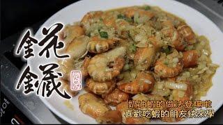 錵鑶聖凱師 奶油蝦