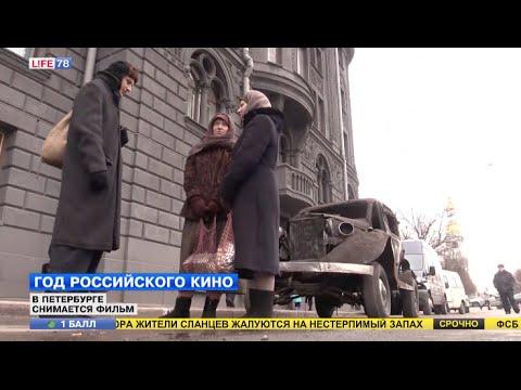 Как в Петербурге снимают кино