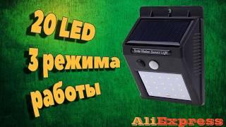 автономный светодиодный светильник с датчиком движения LUCIA S 155