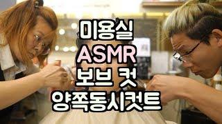 Haircut ASMR 미용실 가위소리 컷트 팅클 tingle [ 미용실 ASMR ]