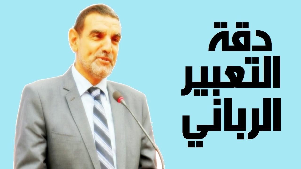 Dr Mohamed El Faid | نصائح الدكتور محمد الفايد | دقة التعبير الرباني