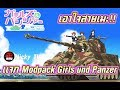 World of Tanks || แจก Modpack Girls und Panzer เอาใจสายเมะ!!