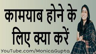 सफल कैसे हों - सफलता कैसे पाएं - कामयाब होने के तरीके - Success Tips - Monica Gupta