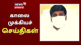 Mudhal Parvai | காலை முக்கியச் செய்திகள் | Today Morning News | News18 Tamil Nadu | 26.05.2020