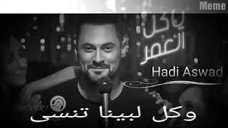 Hadi Aswad - Ya Kel El Omer