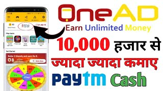 Onead Se Paise Kaise Kamaye | How to earn money from Onead | Onead से पैसे कैसे कमाए