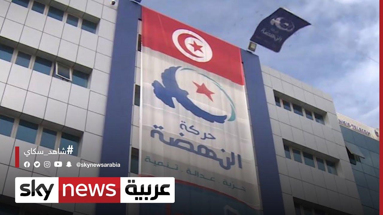 تونس..18  عضواً إضافياً يقدمون استقالاتهم من حركة النهضة | #مراسلو_سكاي  - نشر قبل 2 ساعة