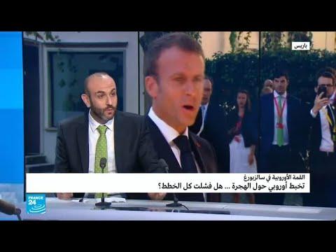 القمة الأوروبية في سالزبورغ: تخبط أوروبي حول الهجرة... هل فشلت كل الخطط؟  - نشر قبل 49 دقيقة