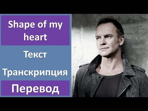 Sting - Shape of my heart (lyrics, transcription)