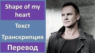 Sting - Shape of my heart - текст, перевод, транскрипция