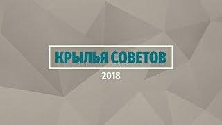 Как «Крылья Советов» провели 2018 год