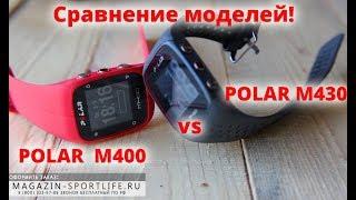 Сравнение Polar M430 vs Polar M400 (подробный обзор часов)