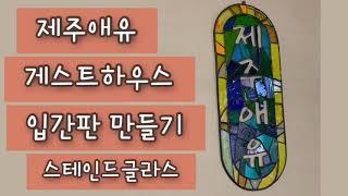 입간판/스테인드글라스/…
