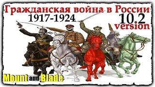 Гражданская война в России 1917-1924 • 10.2V • Mount and Blade