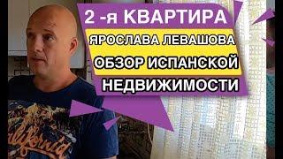 2 - я квартира Ярослава Левашова ОБЗОР Испанской недвижимости для сдачи