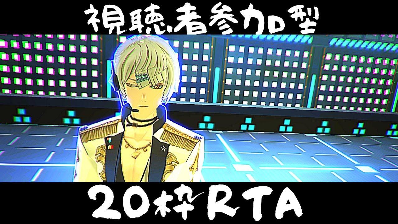 【#コンパス】視聴者参加型20枠RTA