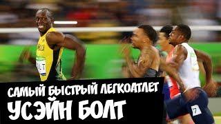 Самый быстрый легкоатлет в мире l Усейн Болт