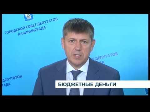 Власти Калининграда не успевают потратить казённые деньги