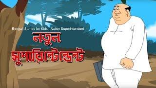 Çocuklar | নতুন সুপারিন্টেন্ডেন্ট | Bangla Cartoon | Rupkothar Golpo | Bengalce bengalce Golpo için Hikayeler