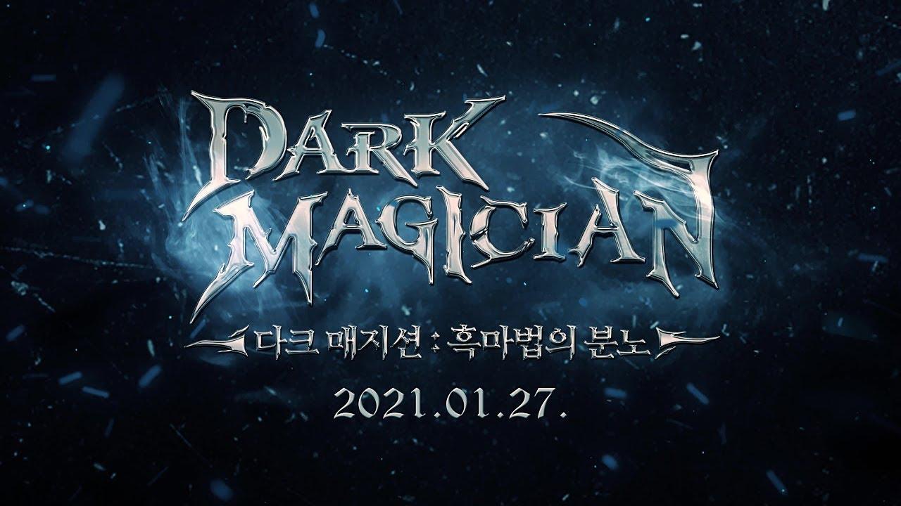 [Lineage M] 리니지M '다크 매지션: 흑마법의 분노' 티징 영상