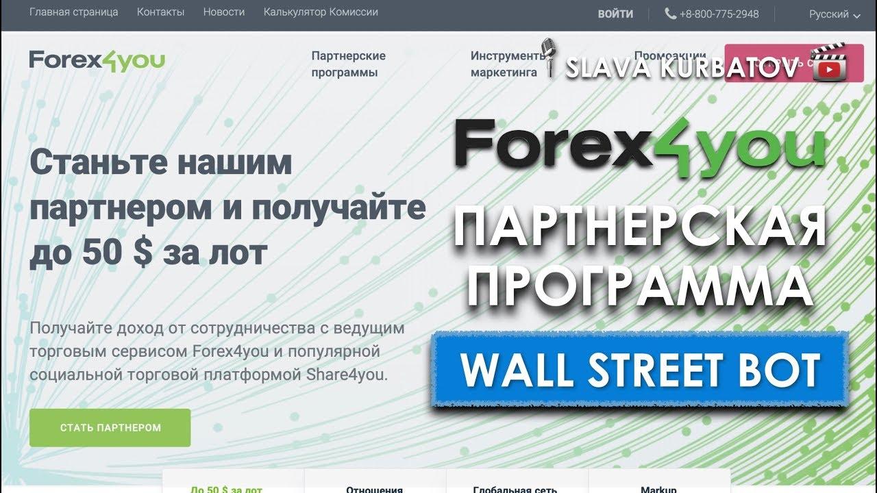 Инвест программа форекс форекс выход по средней