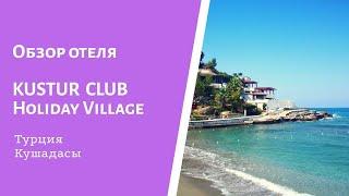Обзор отеля Kustur Club Holiday Village 5 Кушадасы Турция