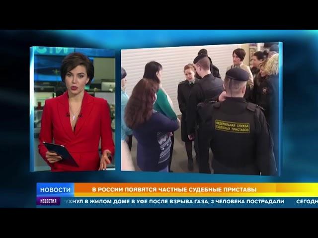 В РФ появятся частные судебные приставы