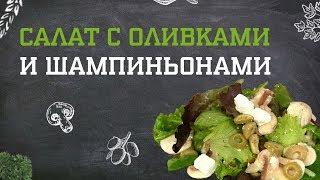 Салат с оливками и шампиньонами. Дело вкуса 28.12.2018