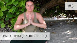 Гимнастика для шеи. Йога для лица. Урок#5