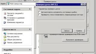 Windows XP с нуля 4.3 Проверка диска