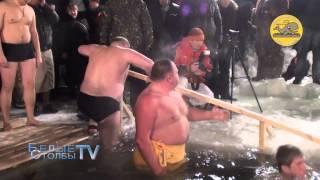 Крещенские купания 2013 в Белых Столбах(Крещенские купания 2013 в Белых Столбах., 2013-01-30T06:47:44.000Z)